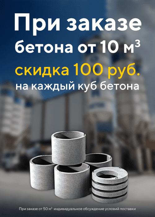 Купить бетон в новосибирске цена за куб заказ форм для бетона